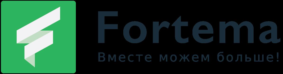 Fortema – Вместе можем больше!