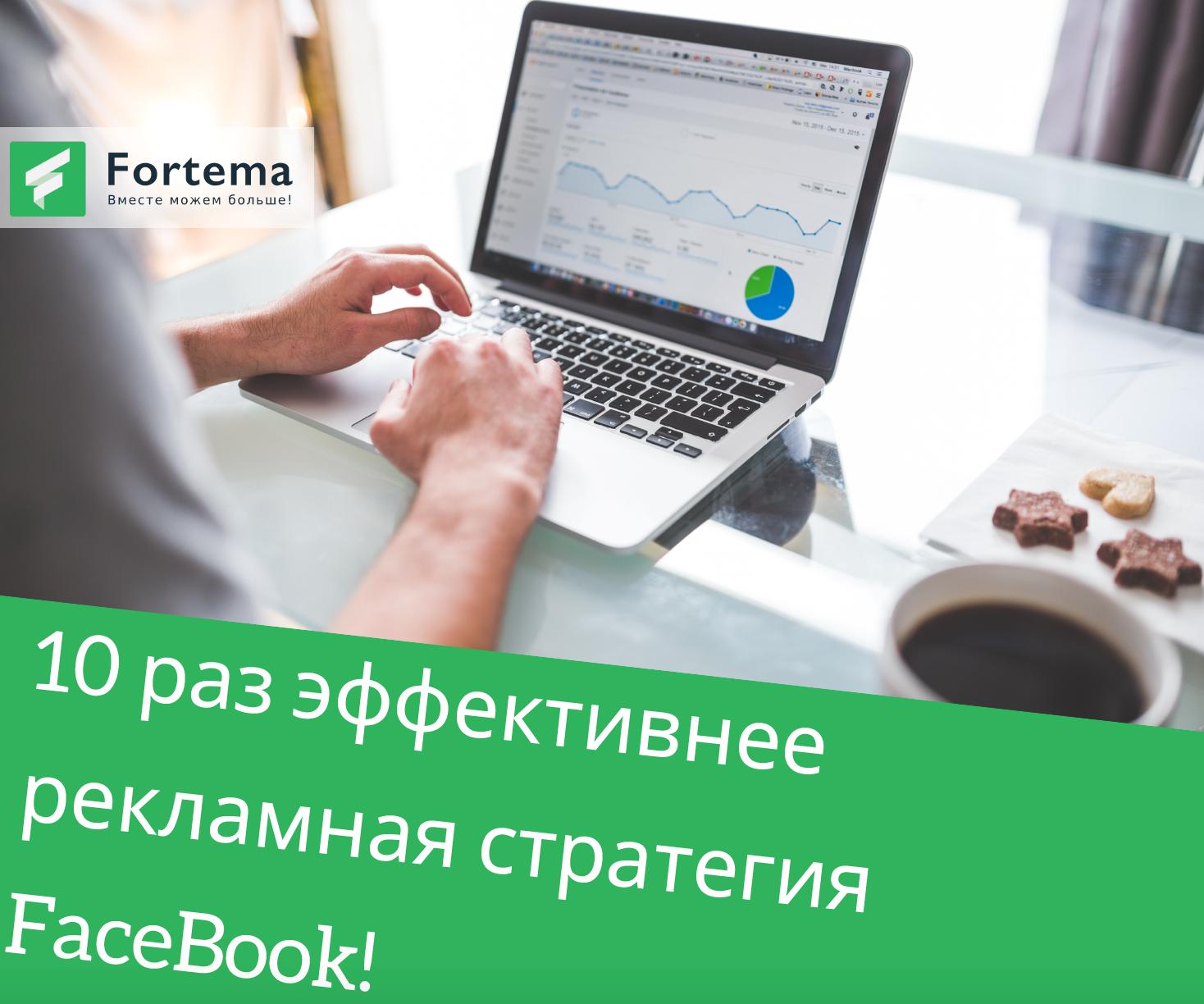 10 раз эффективнее рекламная стратегия FaceBook!