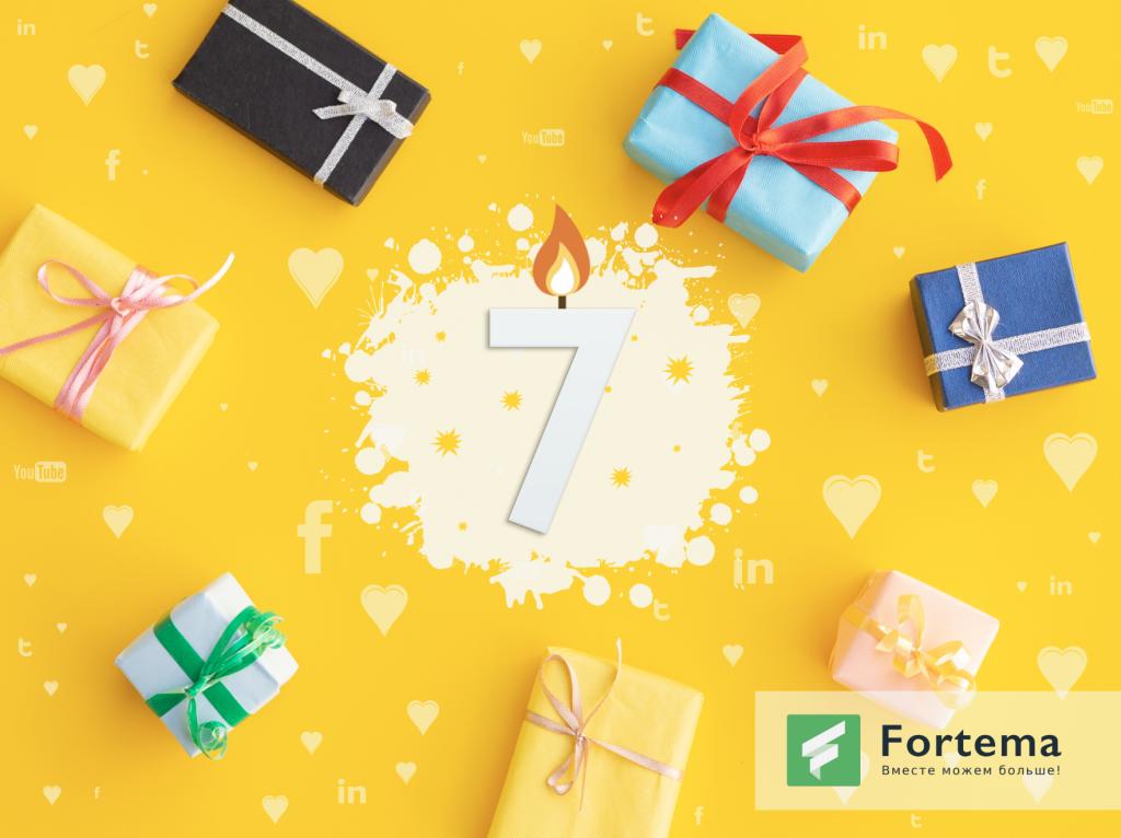 7 лет со дня рождения Fortema!